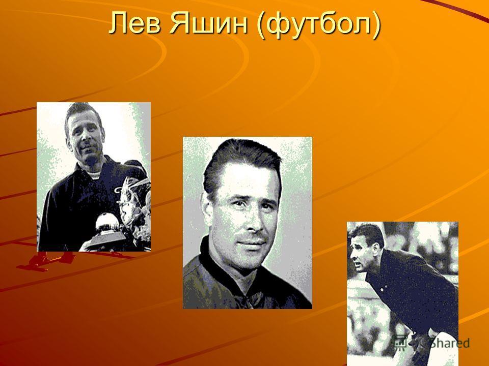 Лев Яшин (футбол)