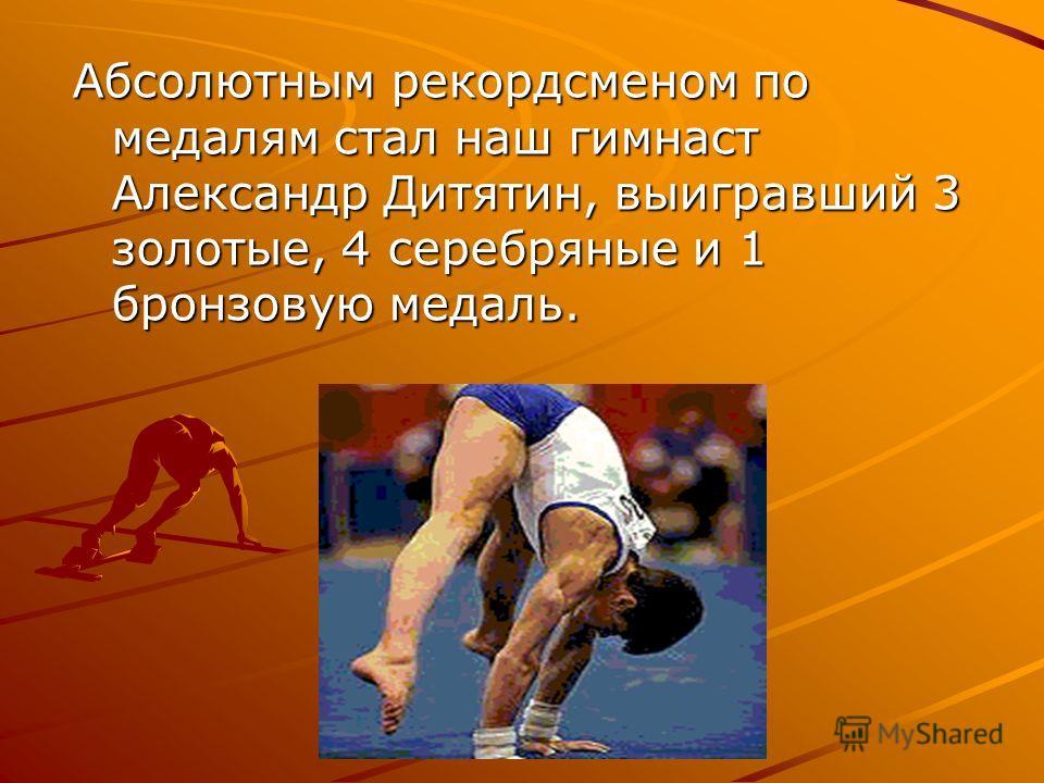 Абсолютным рекордсменом по медалям стал наш гимнаст Александр Дитятин, выигравший 3 золотые, 4 серебряные и 1 бронзовую медаль.