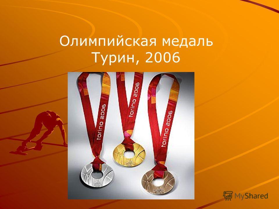 Олимпийская медаль Турин, 2006