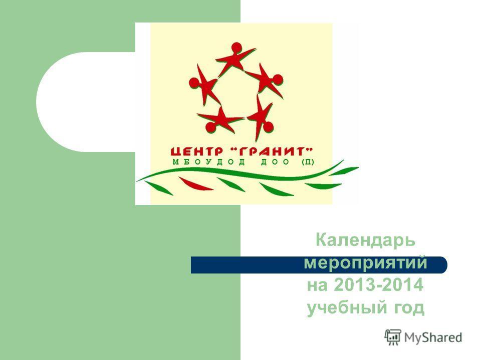 Календарь мероприятий на 2013-2014 учебный год