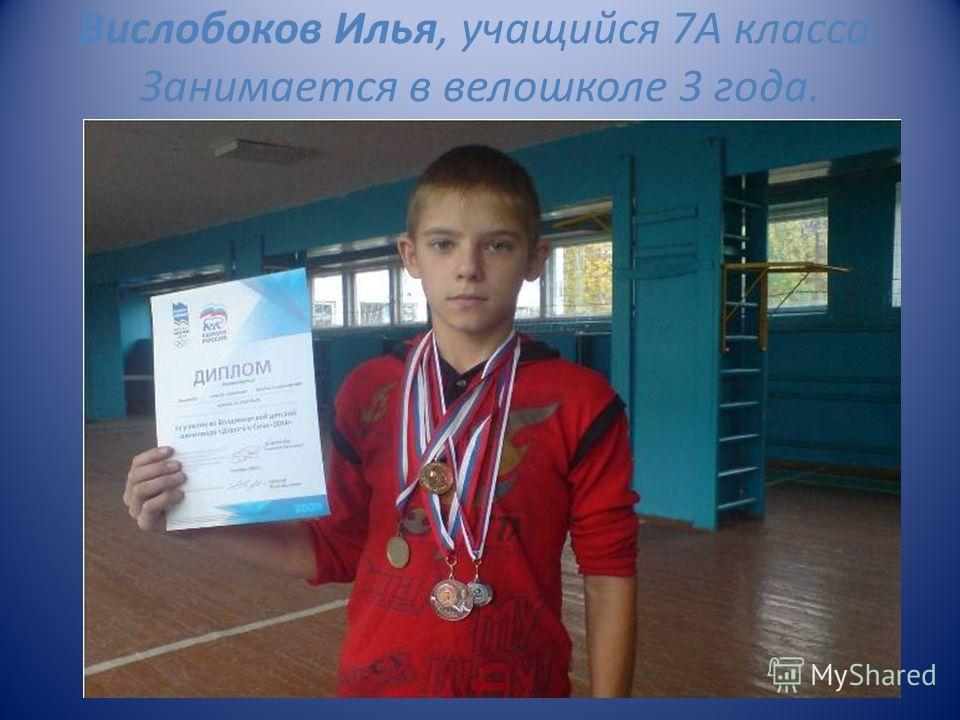 Вислобоков Илья, учащийся 7А класса. Занимается в велошколе 3 года.
