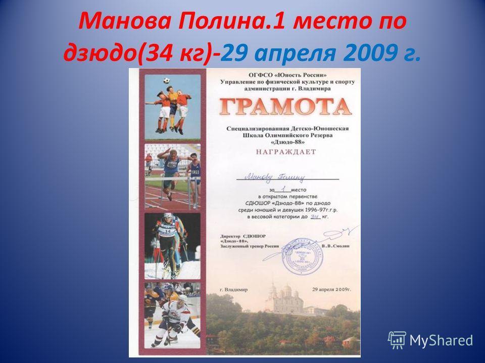 Манова Полина.1 место по дзюдо(34 кг)-29 апреля 2009 г.