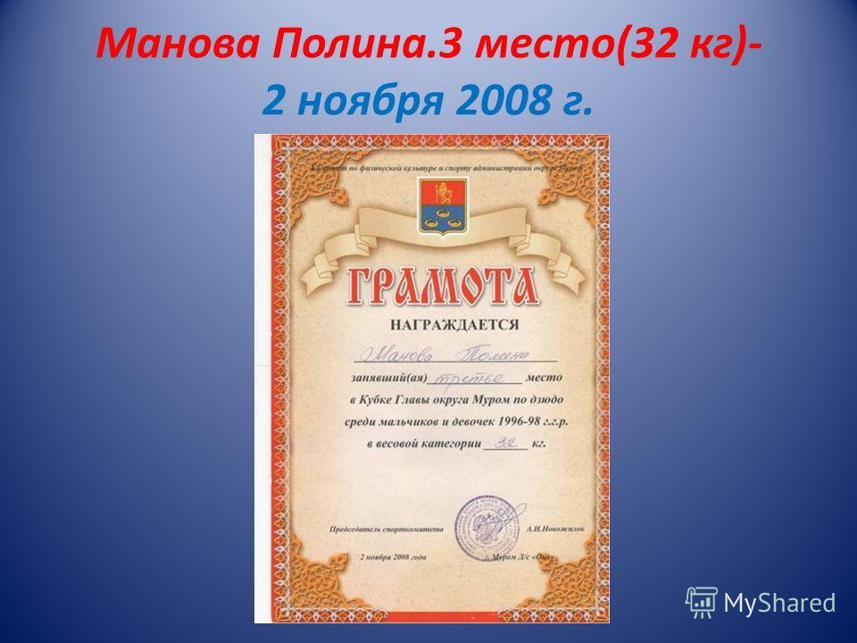Манова Полина.3 место(32 кг)- 2 ноября 2008 г.