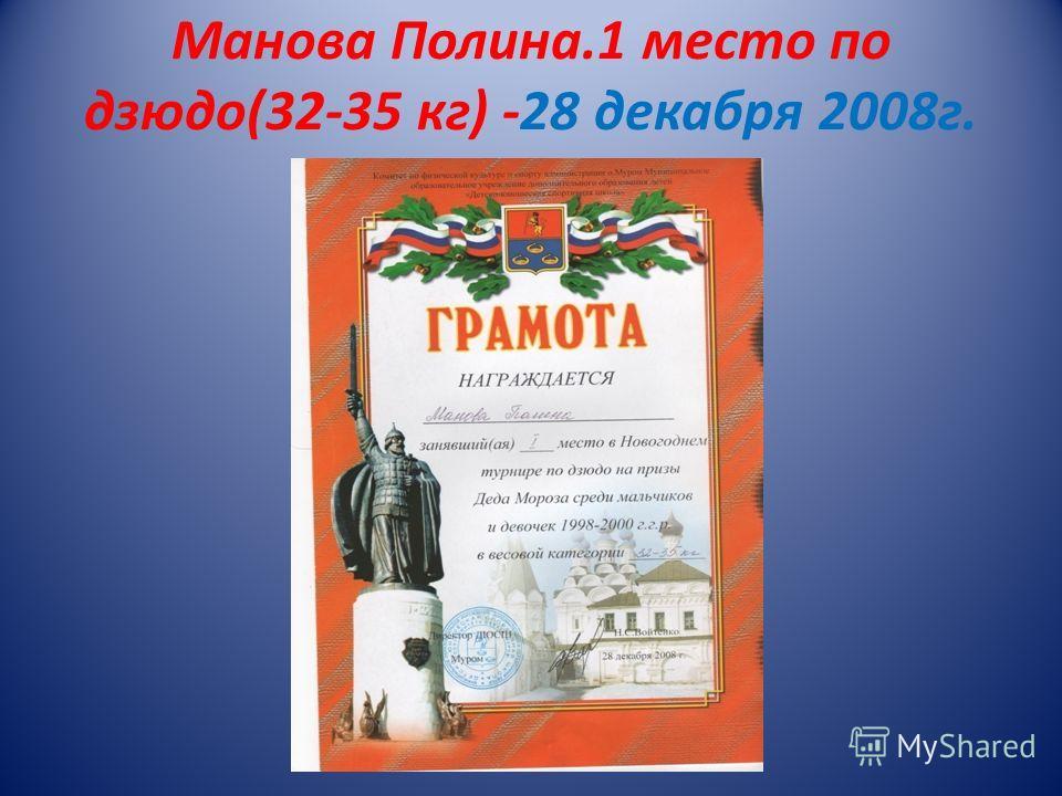 Манова Полина.1 место по дзюдо(32-35 кг) -28 декабря 2008г.