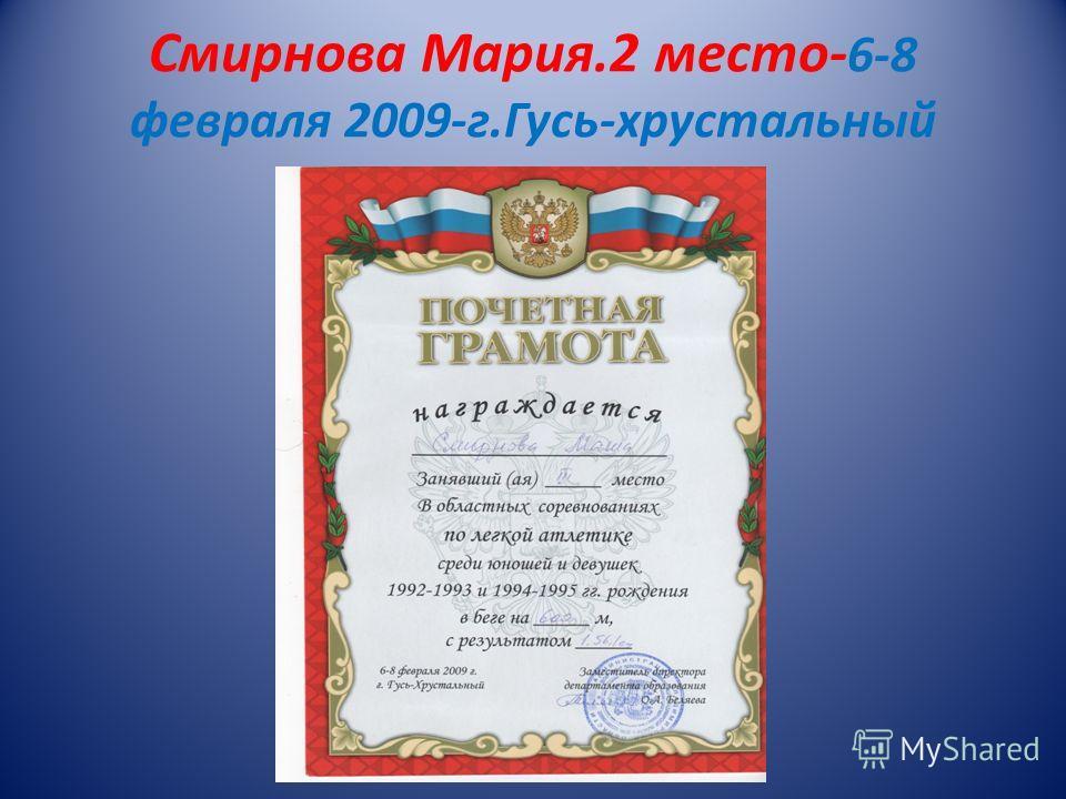 Смирнова Мария.2 место- 6-8 февраля 2009-г.Гусь-хрустальный