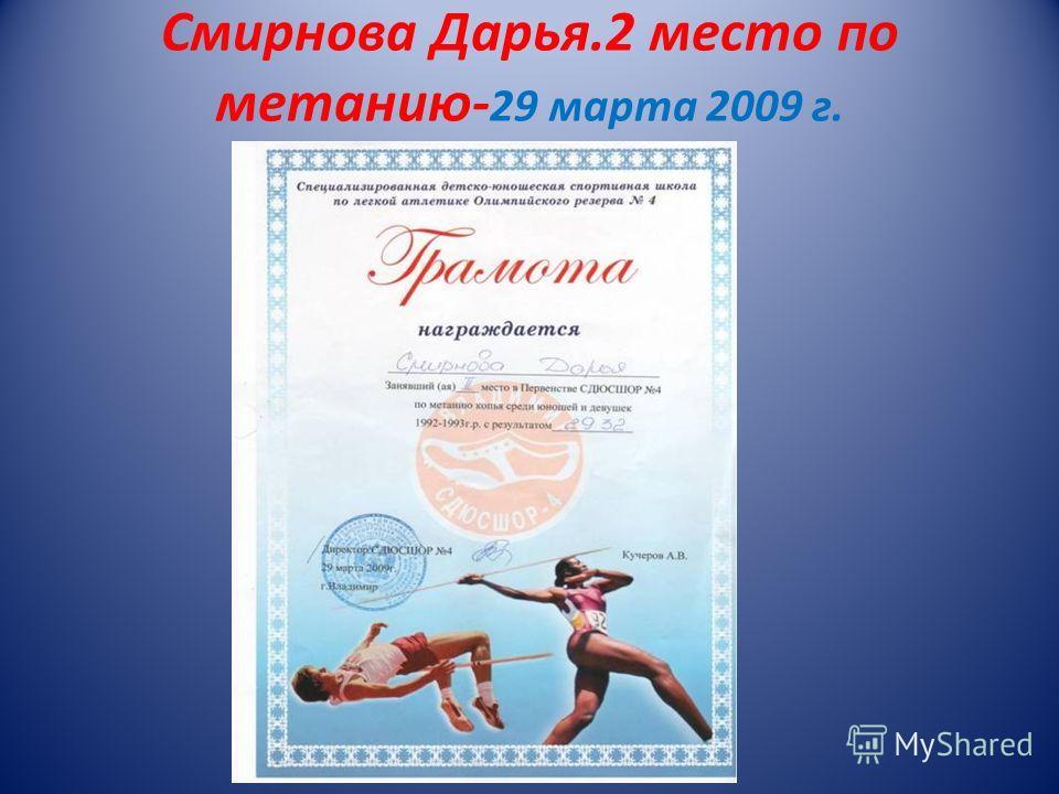 Смирнова Дарья.2 место по метанию- 29 марта 2009 г.