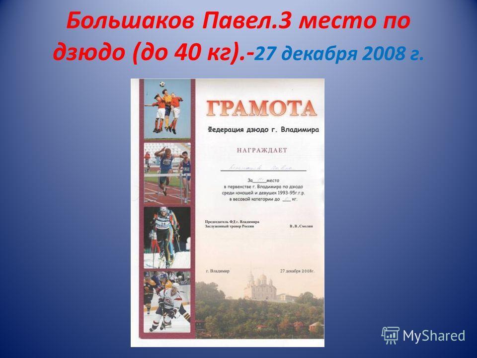 Большаков Павел.3 место по дзюдо (до 40 кг).- 27 декабря 2008 г.