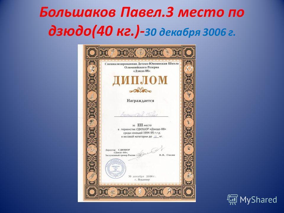 Большаков Павел.3 место по дзюдо(40 кг.)- 30 декабря 3006 г.