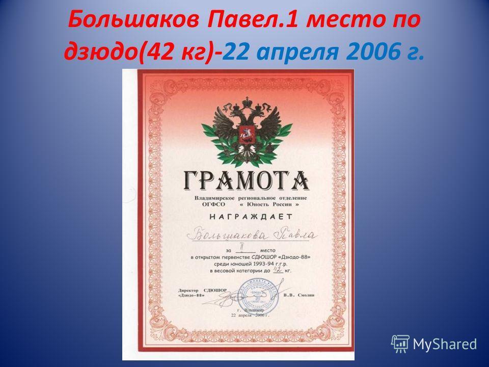 Большаков Павел.1 место по дзюдо(42 кг)-22 апреля 2006 г.