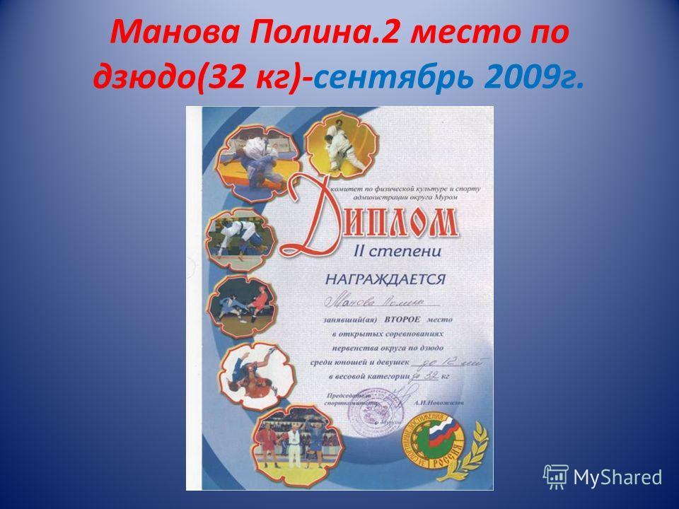 Манова Полина.2 место по дзюдо(32 кг)-сентябрь 2009г.