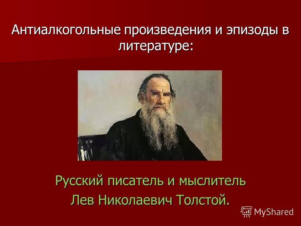 Антиалкогольные произведения и эпизоды в литературе: Русский писатель и мыслитель Лев Николаевич Толстой.