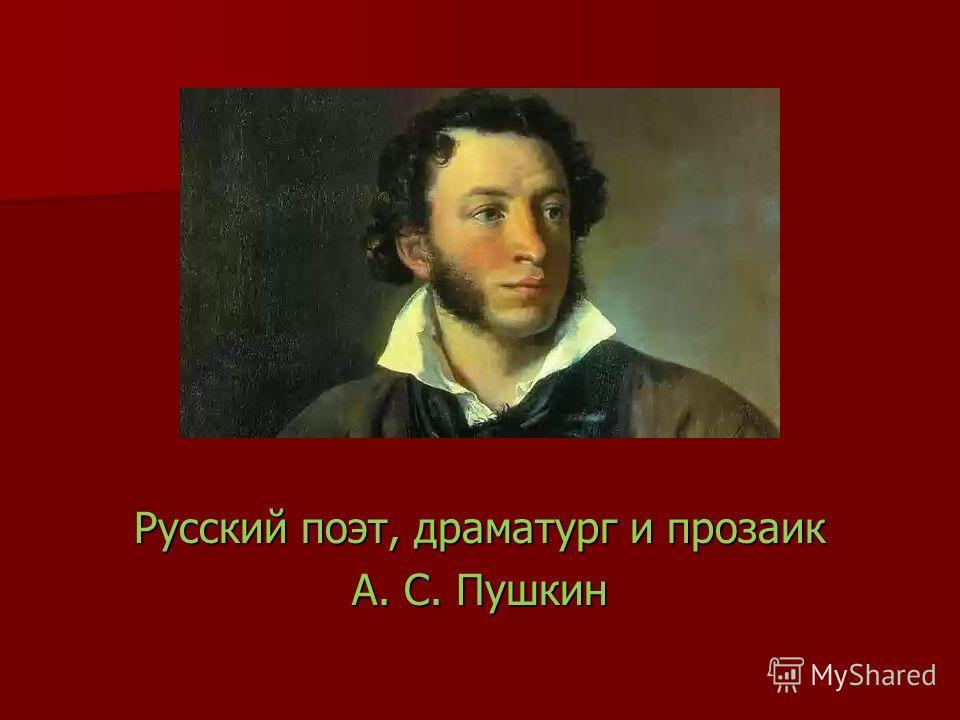 Русский поэт, драматург и прозаик А. С. Пушкин