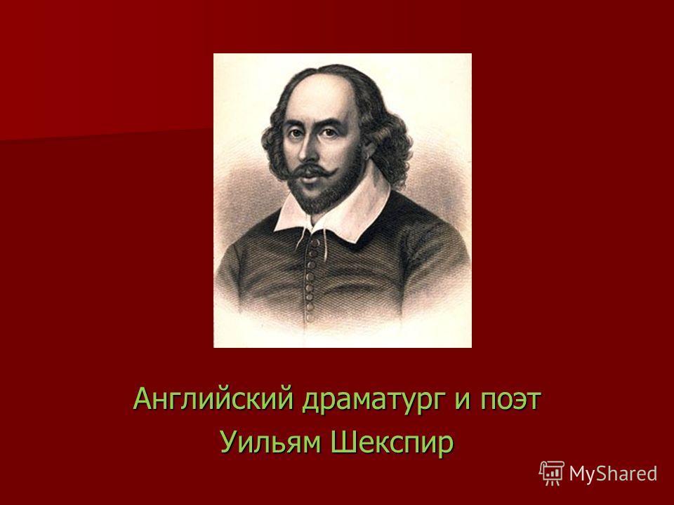 Английский драматург и поэт Уильям Шекспир
