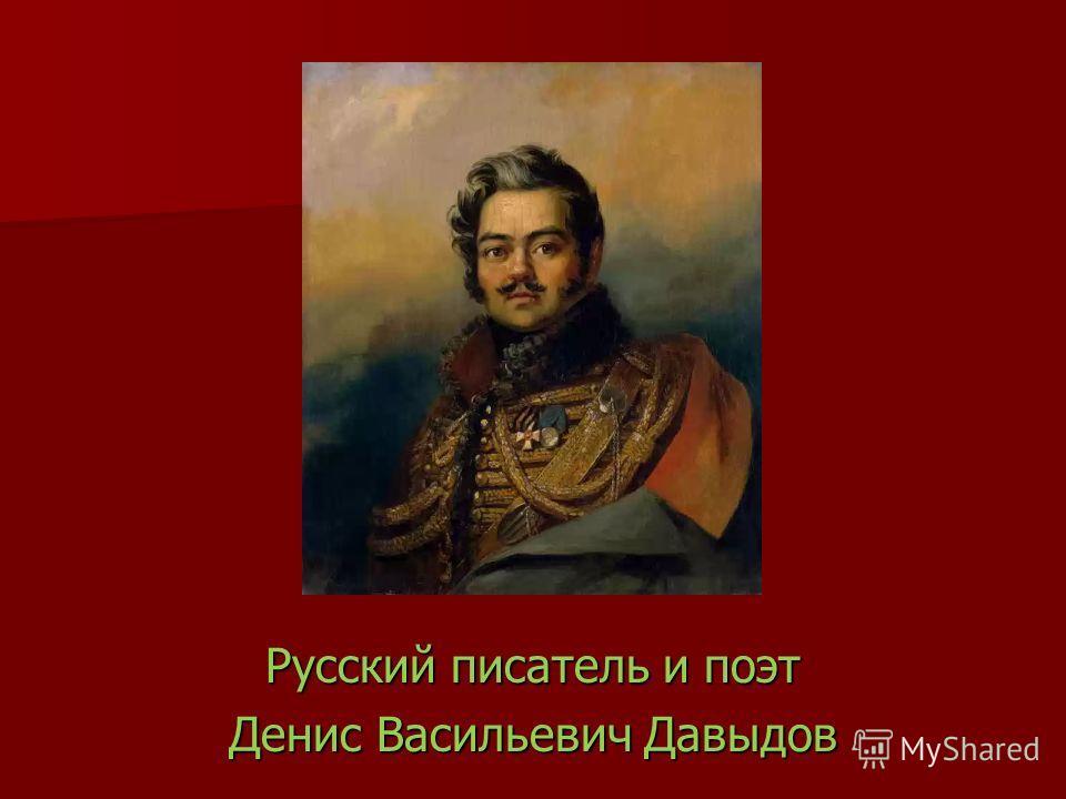 Русский писатель и поэт Денис Васильевич Давыдов