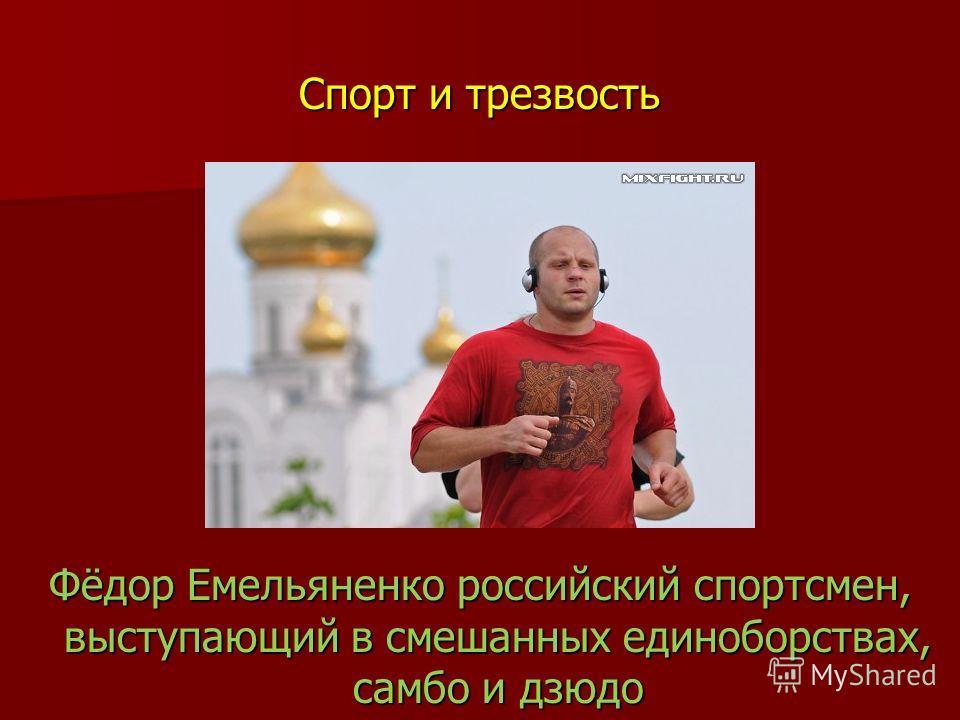 Спорт и трезвость Фёдор Емельяненко российский спортсмен, выступающий в смешанных единоборствах, самбо и дзюдо