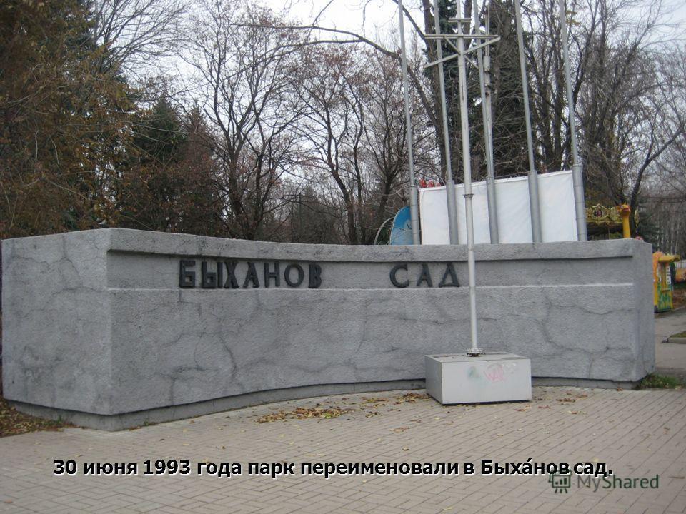 30 июня 1993 года парк переименовали в Быха́нов сад.