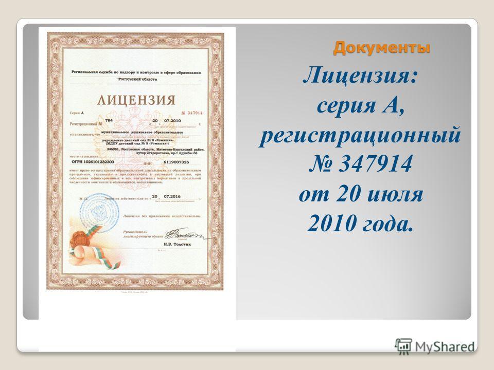 Документы Лицензия: серия А, регистрационный 347914 от 20 июля 2010 года.