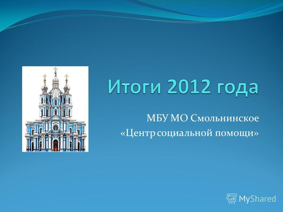 МБУ МО Смольнинское «Центр социальной помощи»