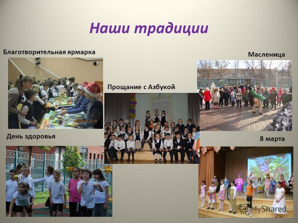 Наши традиции Благотворительная ярмарка День здоровья Масленица 8 марта Прощание с Азбукой