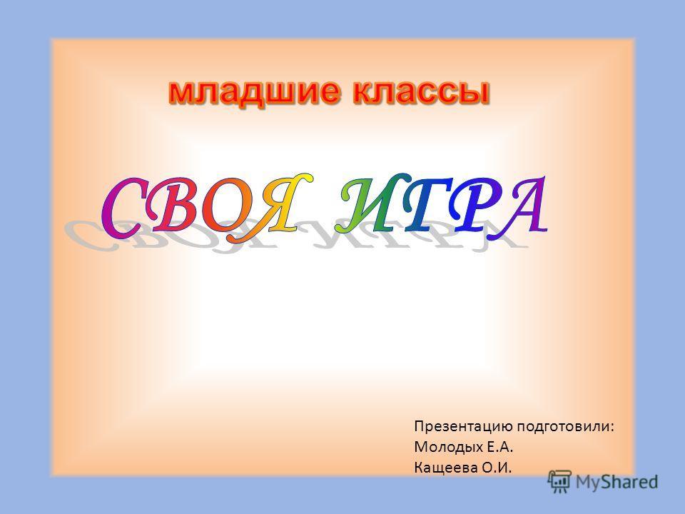 Презентацию подготовили: Молодых Е.А. Кащеева О.И.