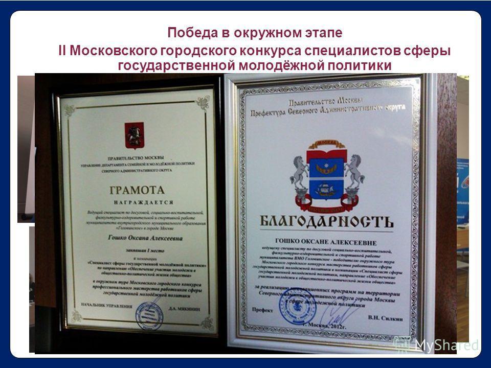 Победа в окружном этапе II Московского городского конкурса специалистов сферы государственной молодёжной политики