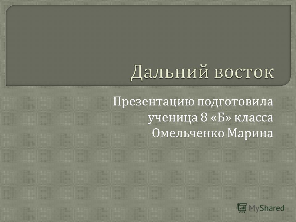 Презентацию подготовила ученица 8 « Б » класса Омельченко Марина