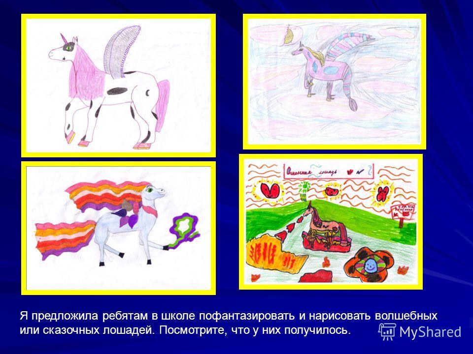 Я предложила ребятам в школе пофантазировать и нарисовать волшебных или сказочных лошадей. Посмотрите, что у них получилось.