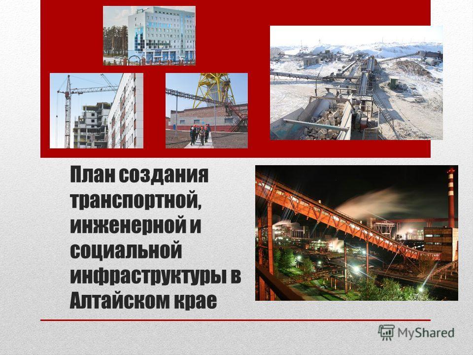 План создания транспортной, инженерной и социальной инфраструктуры в Алтайском крае