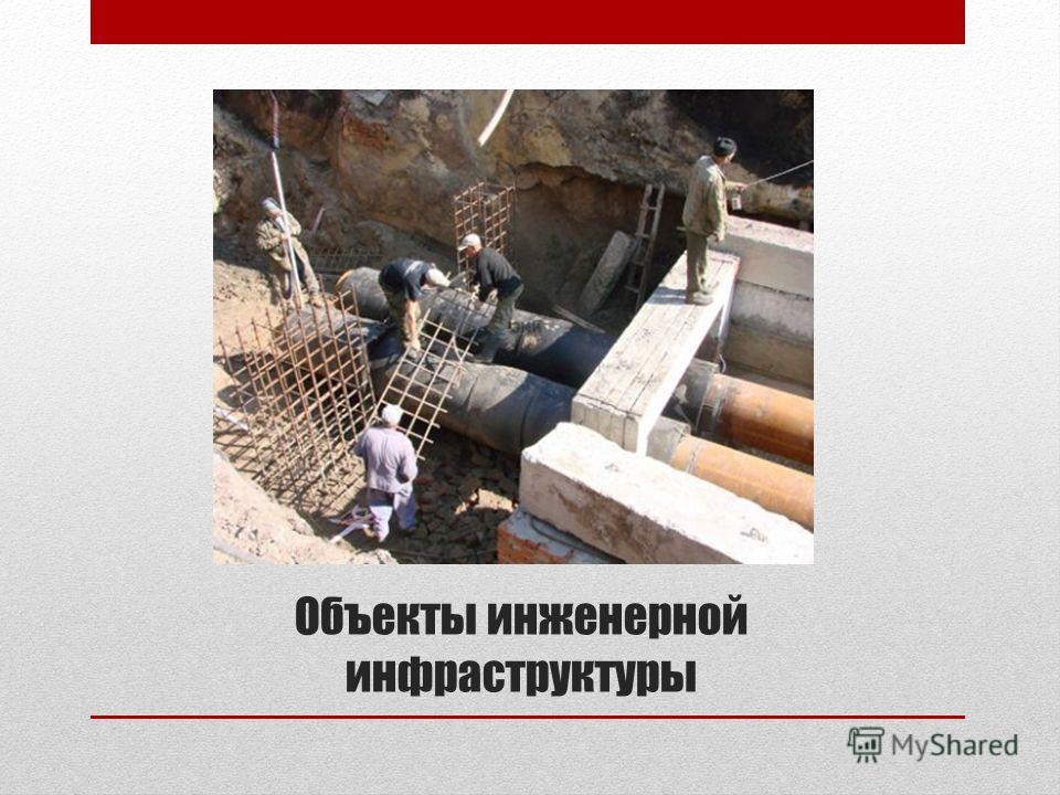 Объекты инженерной инфраструктуры