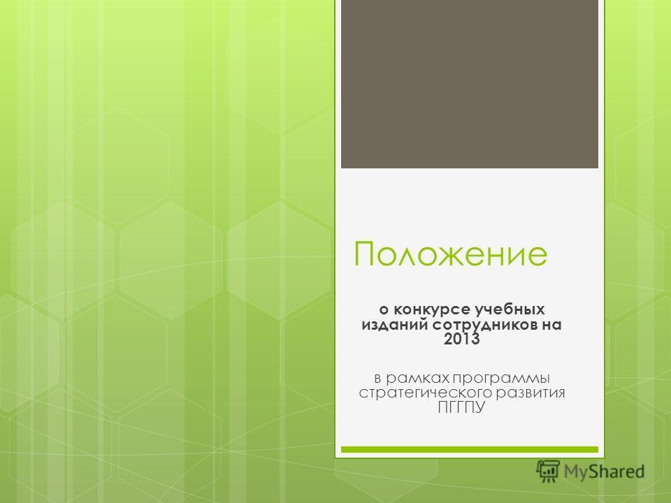 Положение о конкурсе учебных изданий сотрудников на 2013 в рамках программы стратегического развития ПГГПУ
