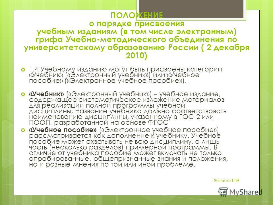 ПОЛОЖЕНИЕ о порядке присвоения учебным изданиям (в том числе электронным) грифа Учебно-методического объединения по университетскому образованию России ( 2 декабря 2010) 1.4 Учебному изданию могут быть присвоены категории «Учебник» («Электронный учеб