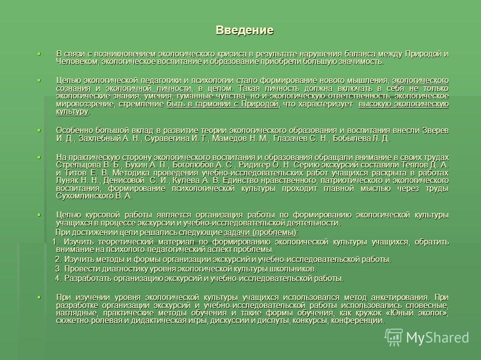 Формирование экологической культуры учащихся в процессе экскурсий и учебно- исследовательских работ Астахова О. А. (курсовая работа) 2003 г.