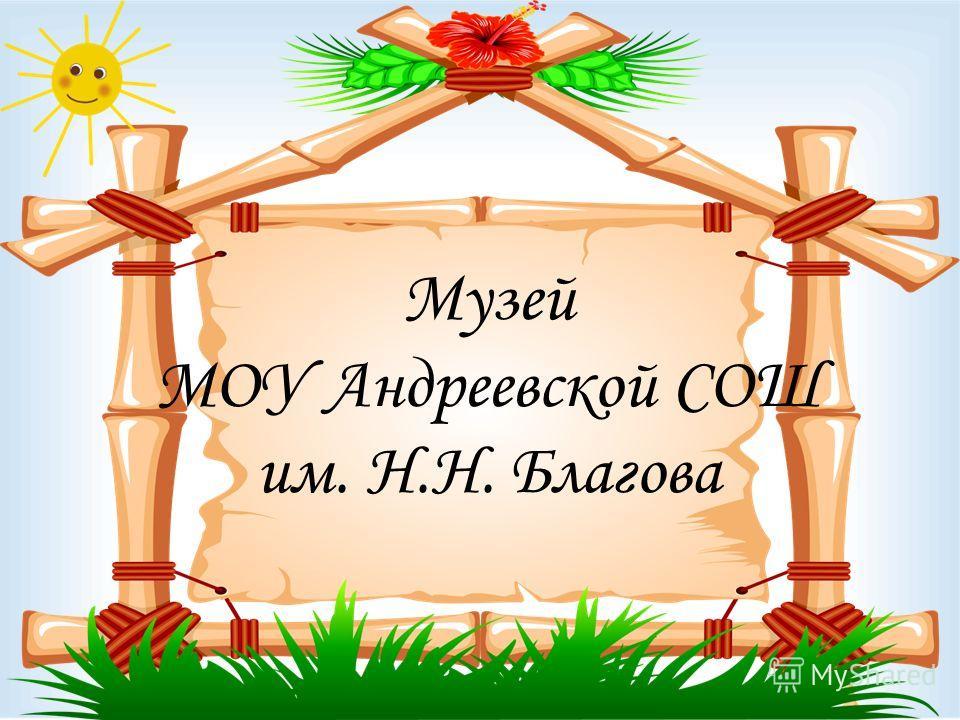 Музей МОУ Андреевской СОШ им. Н.Н. Благова