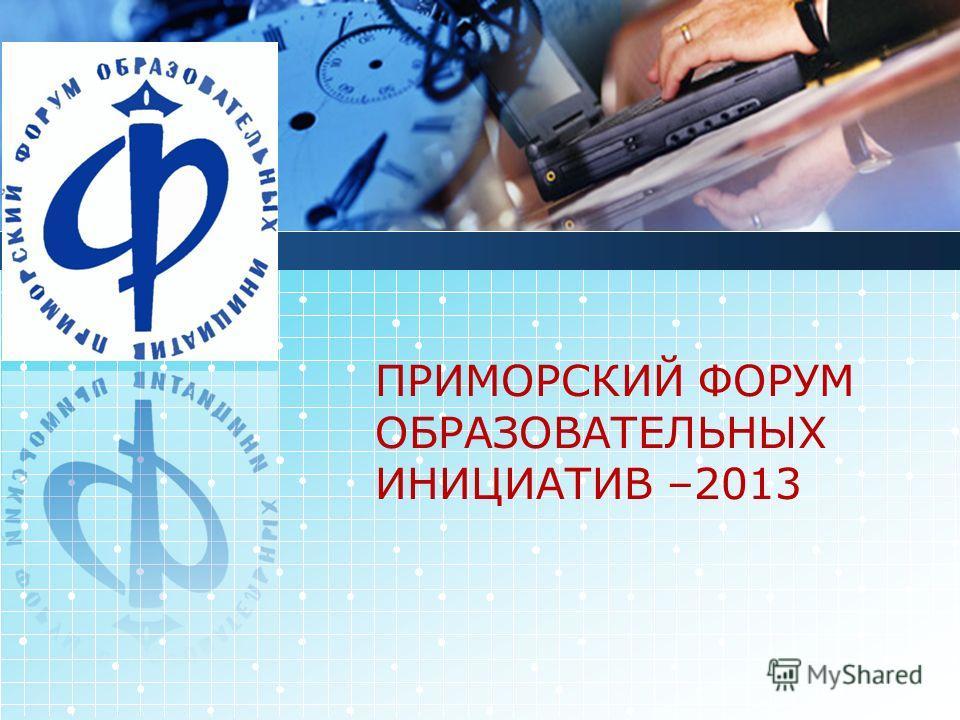 LOGO ПРИМОРСКИЙ ФОРУМ ОБРАЗОВАТЕЛЬНЫХ ИНИЦИАТИВ –2013
