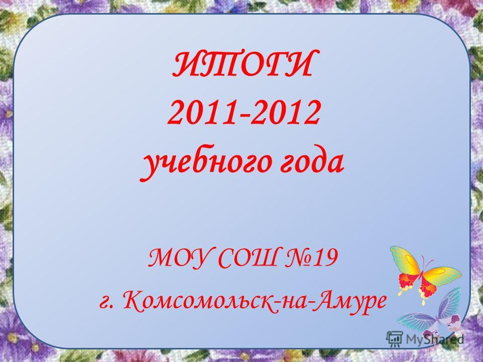 ИТОГИ 2011-2012 учебного года МОУ СОШ 19 г. Комсомольск-на-Амуре
