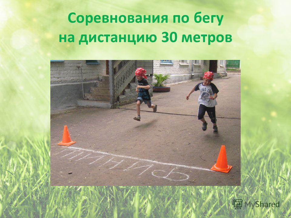 Соревнования по бегу на дистанцию 30 метров