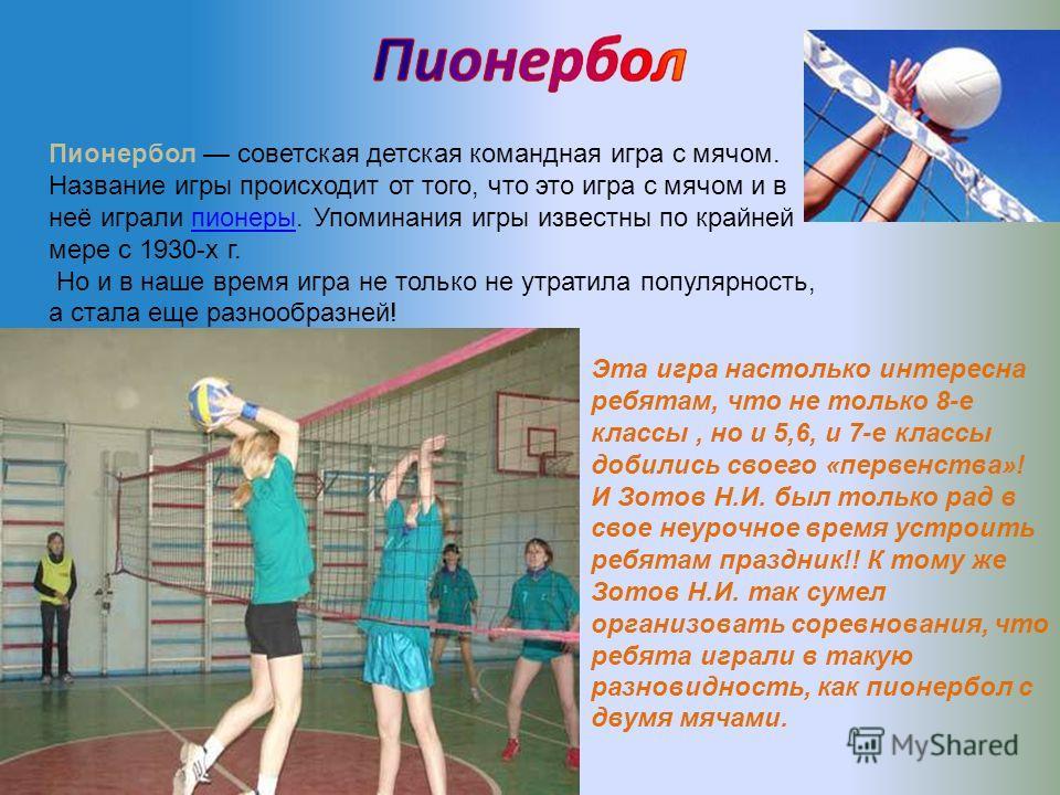 Ребята настолько увлечены разминкой, проведенной Николаем Ивановичем Зотовым, что игра - это просто «гол престижа»!!!