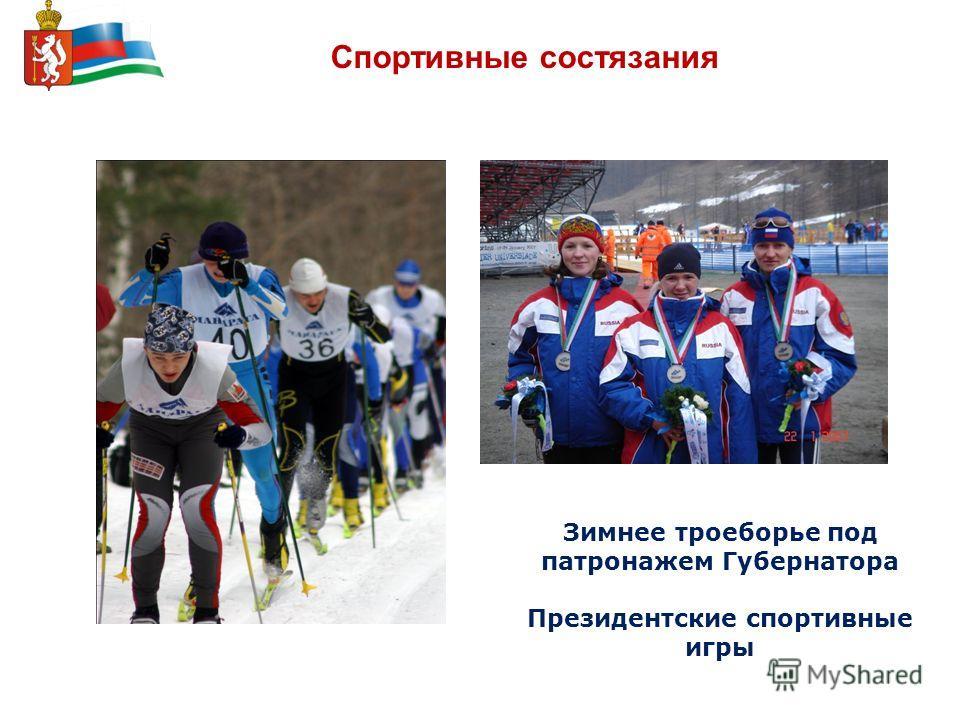 Спортивные состязания Зимнее троеборье под патронажем Губернатора Президентские спортивные игры