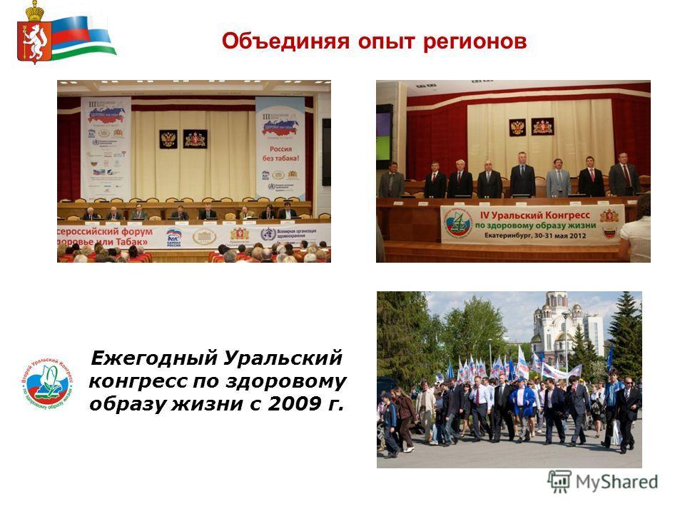 Объединяя опыт регионов Ежегодный Уральский конгресс по здоровому образу жизни с 2009 г.