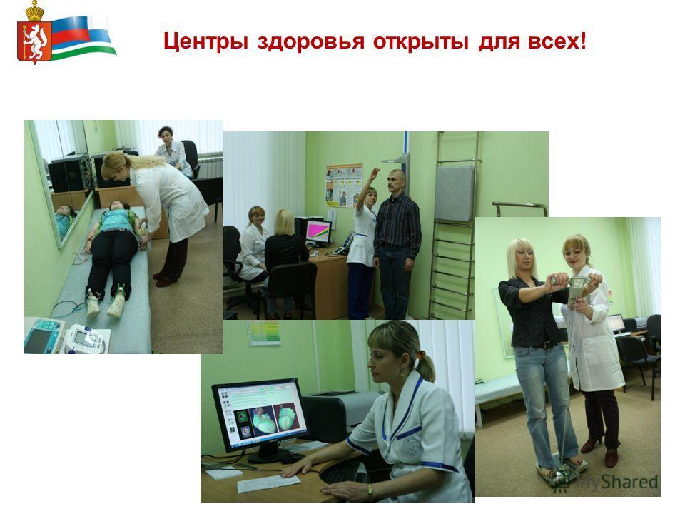 Центры здоровья открыты для всех!
