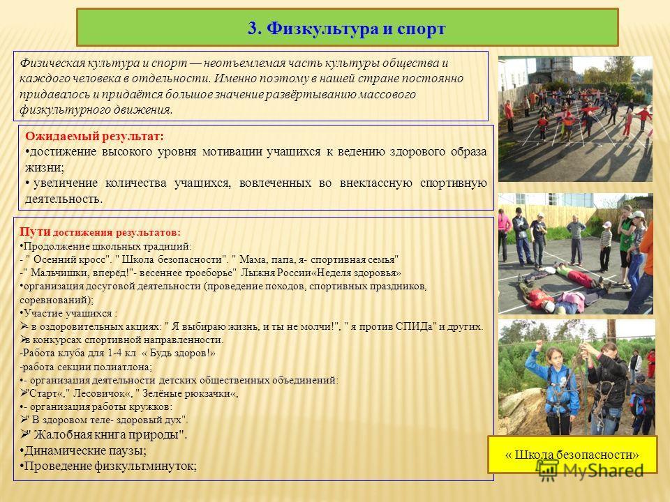 3. Физкультура и спорт Пути достижения результатов: Продолжение школьных традиций: -