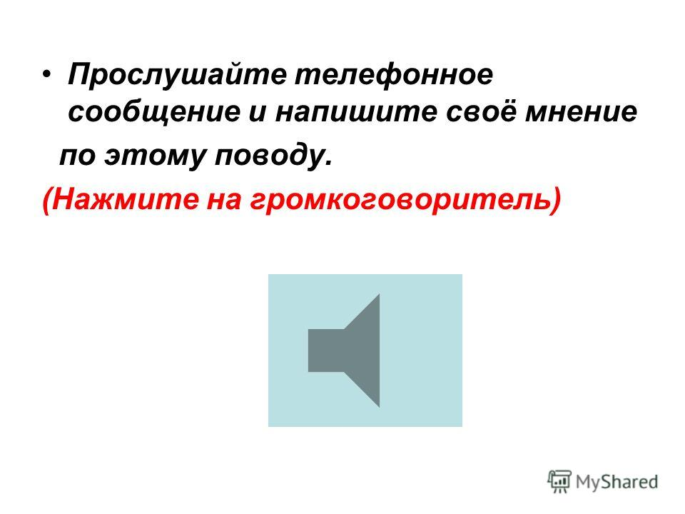 Заявка. Уважаемые члены комиссии, Я, Иванов Иван, хочу принять участие в конкурсе. (информация о себе) Мне очень бы хотелось выиграть этот конкурс и поехать в Россию, потому что я люблю русскую культуру. Я видел Москву и Петербург на картинках, но ни