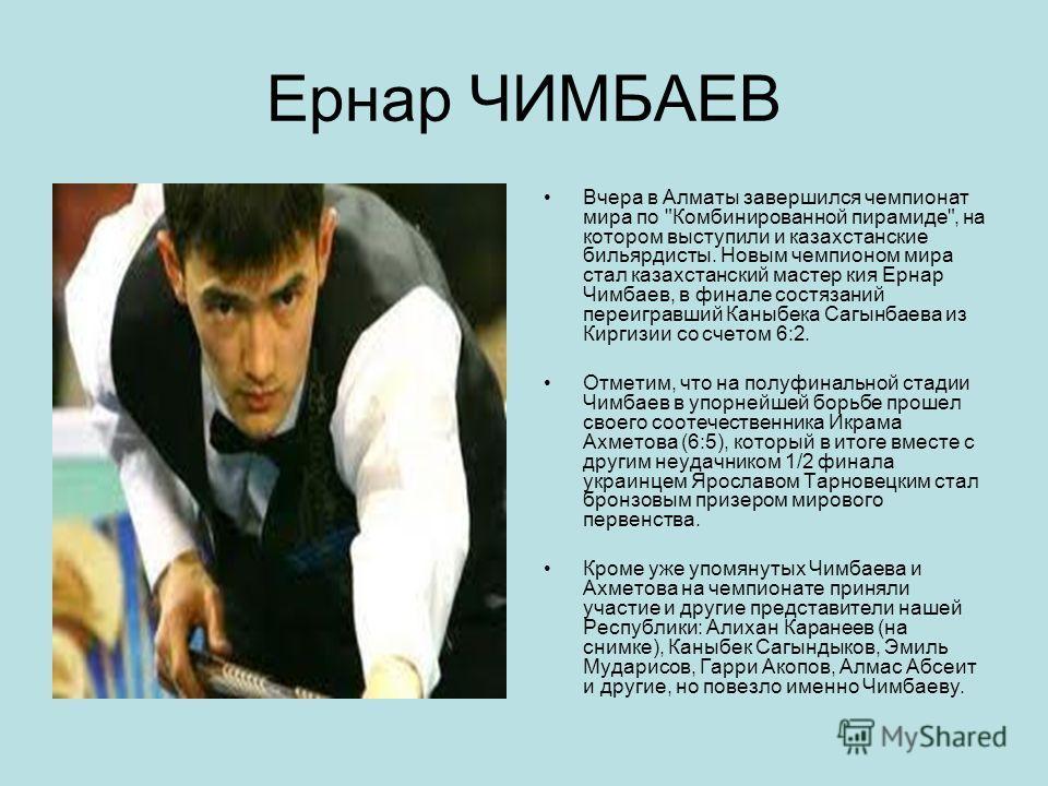 Ернар ЧИМБАЕВ Вчера в Алматы завершился чемпионат мира по