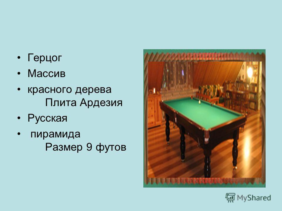 Герцог Массив красного дерева Плита Ардезия Русская пирамида Размер 9 футов