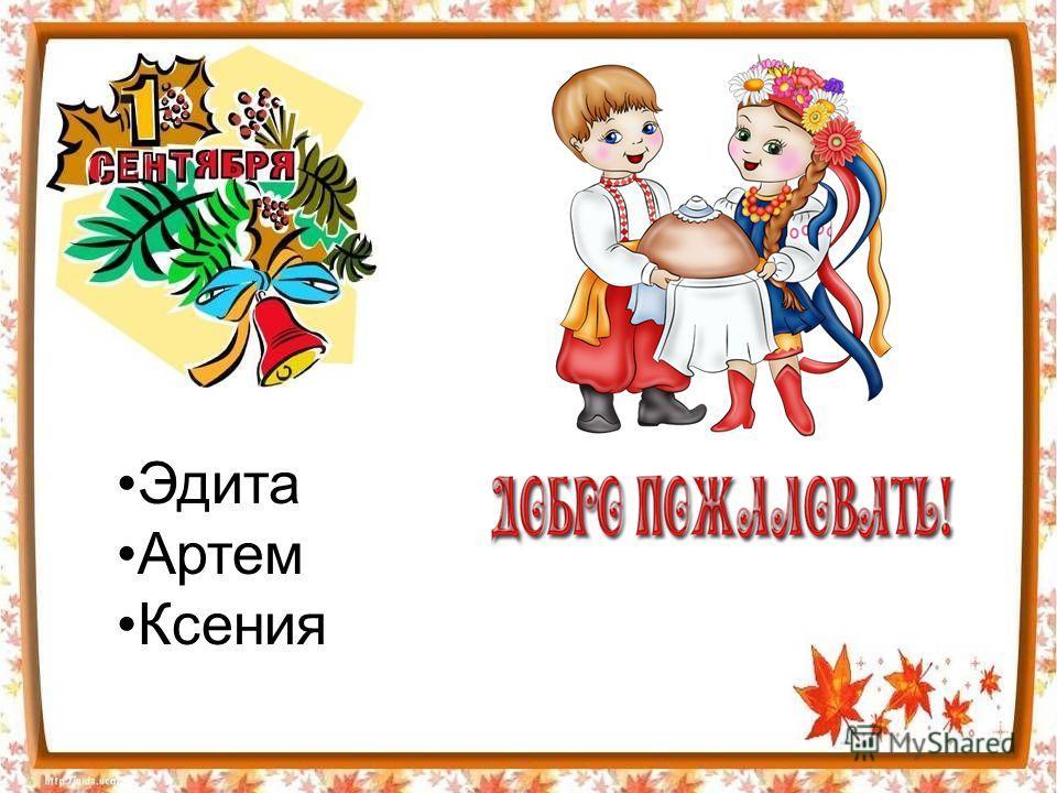 Эдита Артем Ксения