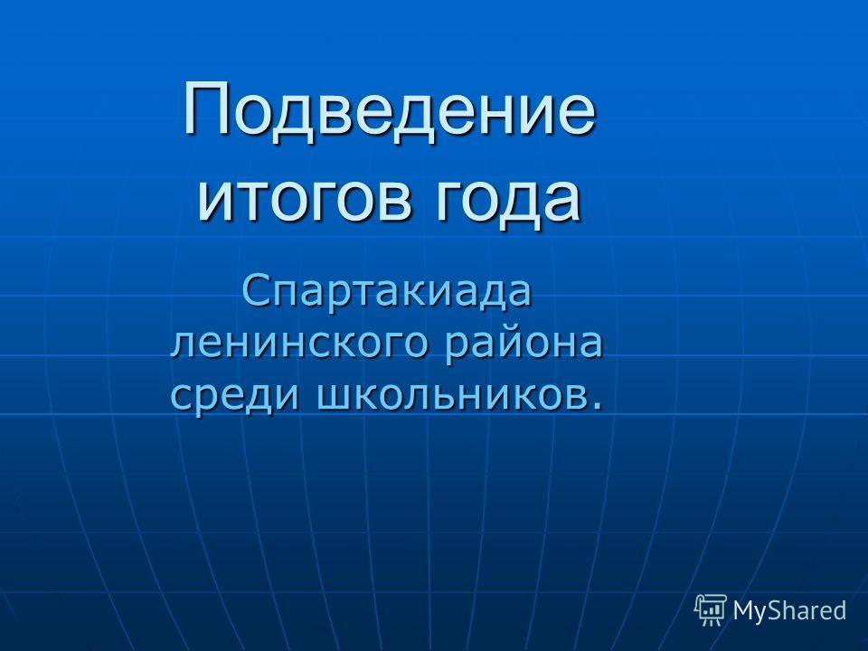 Подведение итогов года Спартакиада ленинского района среди школьников.