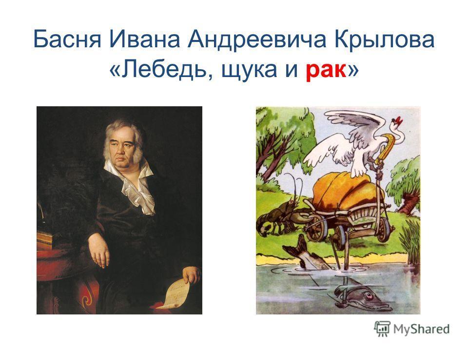 Басня Ивана Андреевича Крылова «Лебедь, щука и рак»