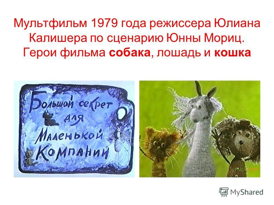 Мультфильм 1979 года режиссера Юлиана Калишера по сценарию Юнны Мориц. Герои фильма собака, лошадь и кошка