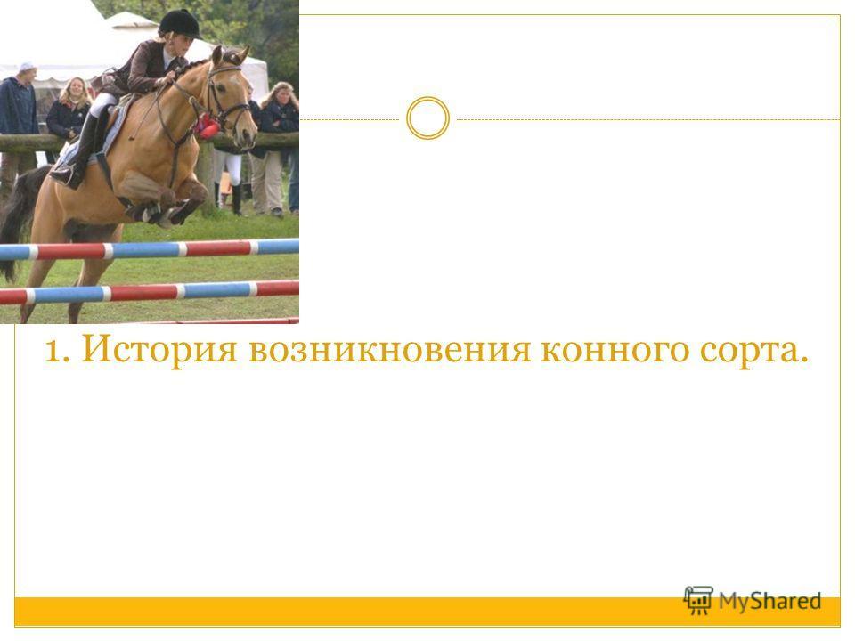 1. История возникновения конного сорта.