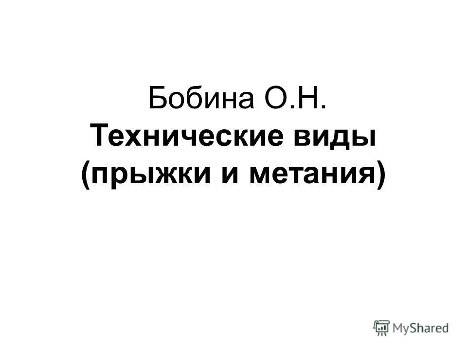 Бобина О.Н. Технические виды (прыжки и метания)